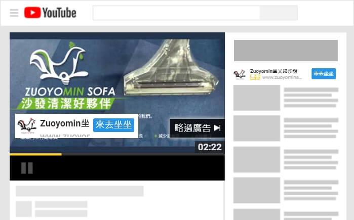 YouTube影音廣告