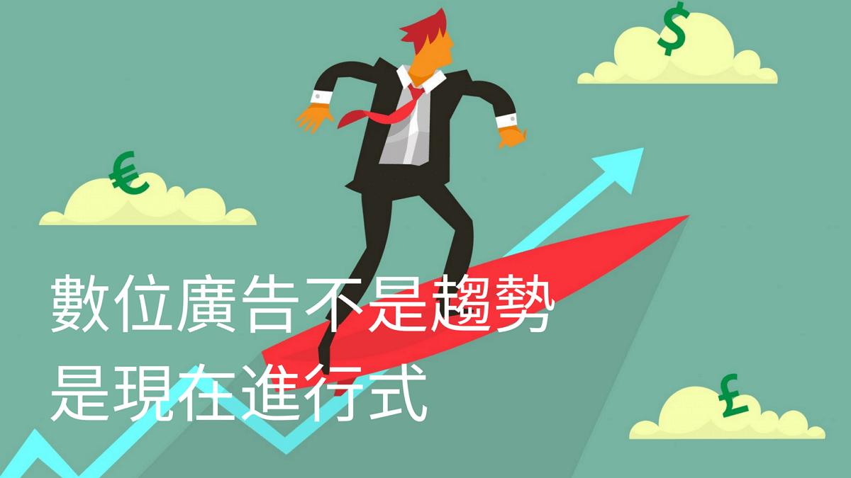 Read more about the article 不想被數位行銷的浪潮淘汰,你必須知道的數位廣告常識!