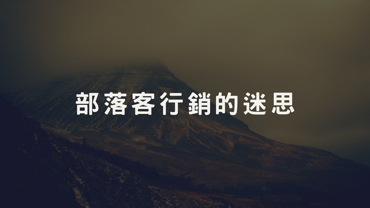 Read more about the article 部落客行銷的迷思,找部落客前必看,千萬別做了冤大頭~