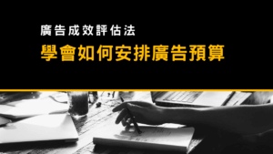 Read more about the article 廣告成效評估法,告訴您如何安排中小企業的廣告預算!